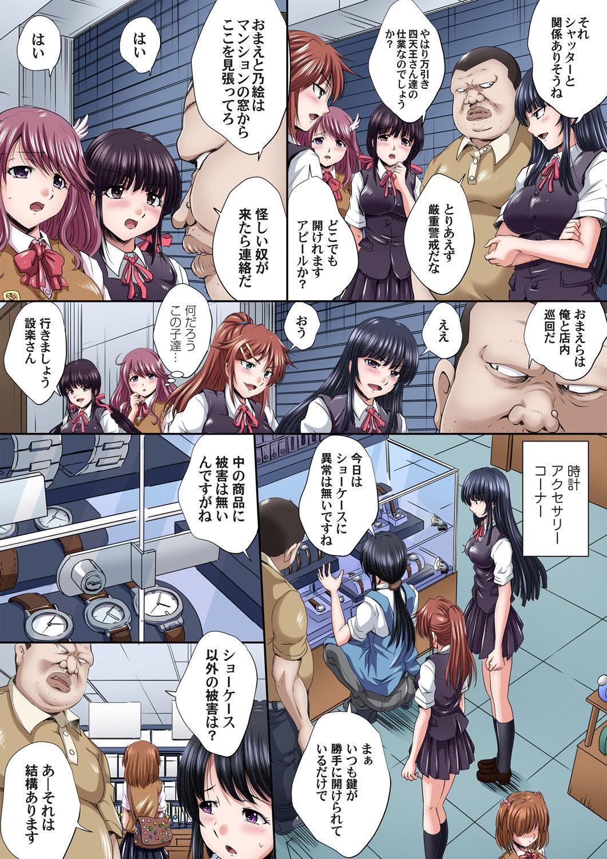 Ikenai JK Shintai Kensa ~Sonna Oku made Shirabecha Dame!! 1-17 252