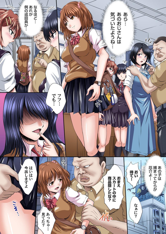 Ikenai JK Shintai Kensa ~Sonna Oku made Shirabecha Dame!! 1-17 254