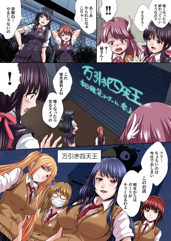 Ikenai JK Shintai Kensa ~Sonna Oku made Shirabecha Dame!! 1-17 274