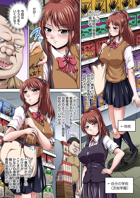 Ikenai JK Shintai Kensa ~Sonna Oku made Shirabecha Dame!! 1-17 29