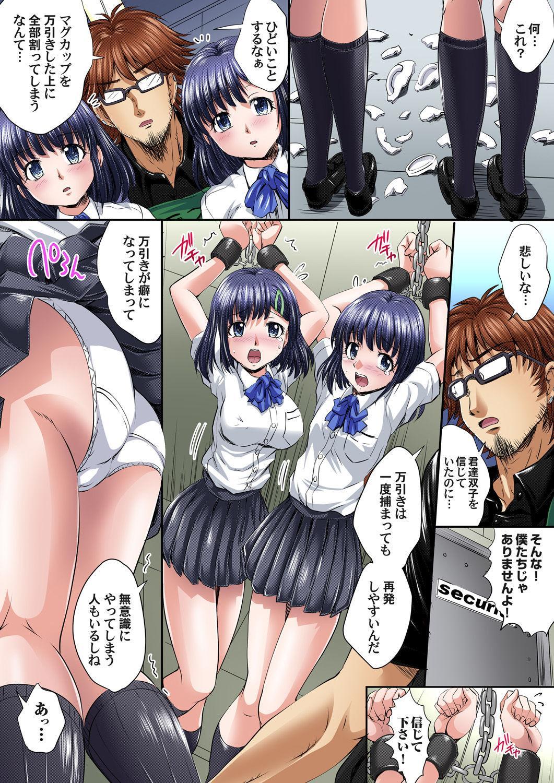 Ikenai JK Shintai Kensa ~Sonna Oku made Shirabecha Dame!! 1-17 345