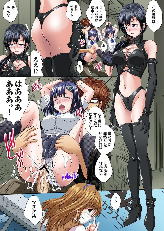 Ikenai JK Shintai Kensa ~Sonna Oku made Shirabecha Dame!! 1-17 349