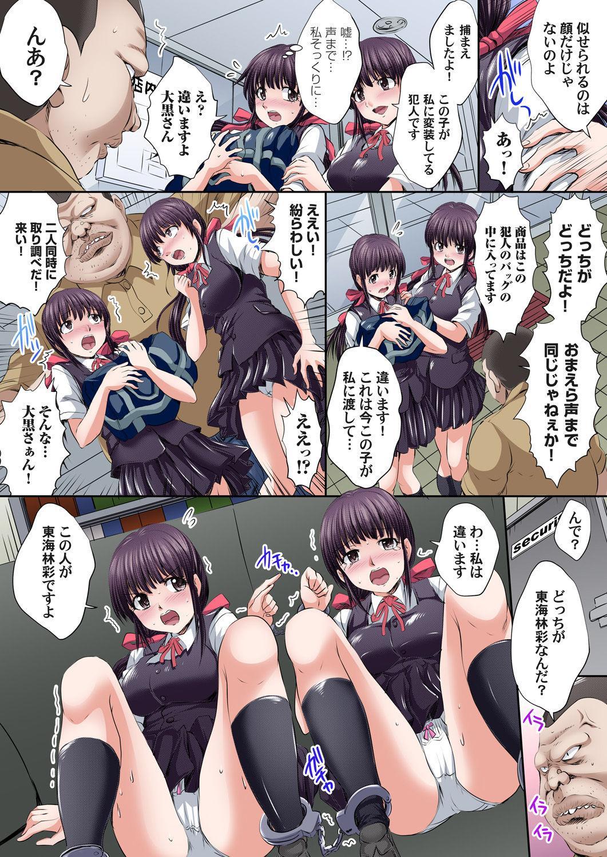 Ikenai JK Shintai Kensa ~Sonna Oku made Shirabecha Dame!! 1-17 371