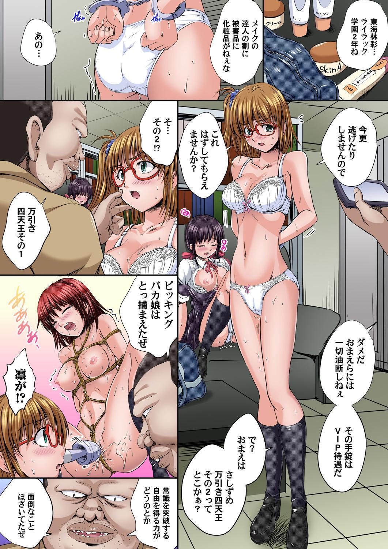 Ikenai JK Shintai Kensa ~Sonna Oku made Shirabecha Dame!! 1-17 388