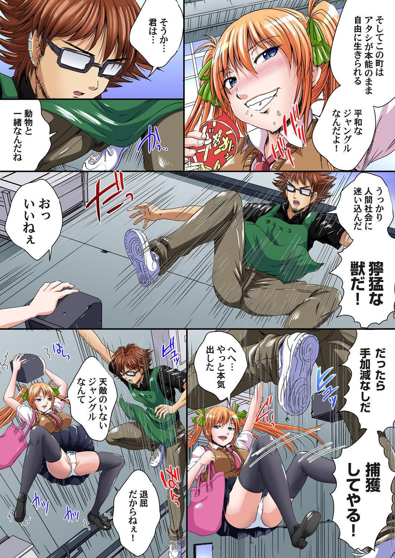 Ikenai JK Shintai Kensa ~Sonna Oku made Shirabecha Dame!! 1-17 403