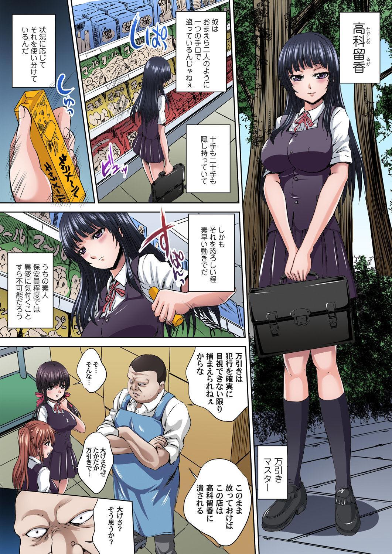 Ikenai JK Shintai Kensa ~Sonna Oku made Shirabecha Dame!! 1-17 51