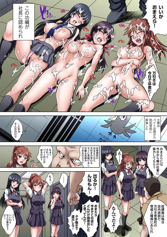 Ikenai JK Shintai Kensa ~Sonna Oku made Shirabecha Dame!! 1-17 77