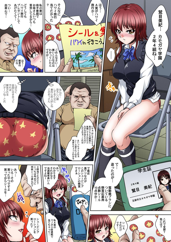 Ikenai JK Shintai Kensa ~Sonna Oku made Shirabecha Dame!! 1-17 82