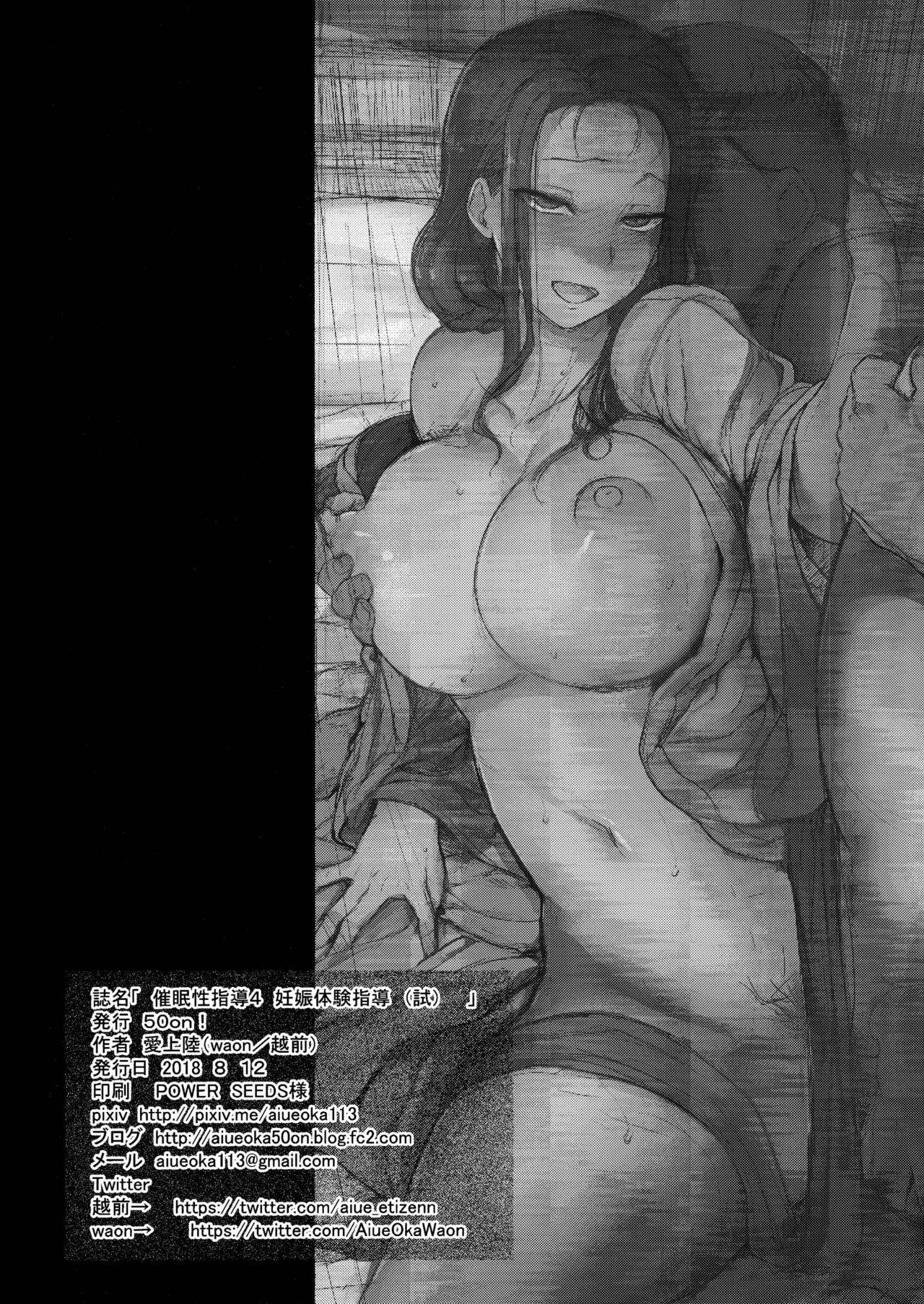 (C94) [50on! (Aiue Oka)] Saimin Seishidou 4 Ninshin Taiken Shidou (Shi) | Hypnosis Sex Guidance 4 - Pregnancy Guidance Experience [English] {Doujins.com} 34