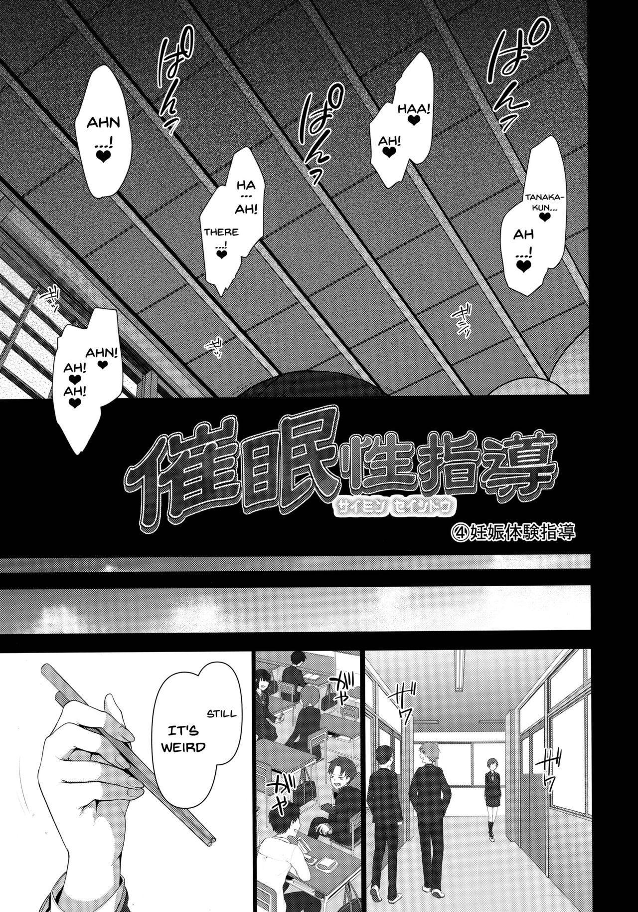 (C94) [50on! (Aiue Oka)] Saimin Seishidou 4 Ninshin Taiken Shidou (Shi) | Hypnosis Sex Guidance 4 - Pregnancy Guidance Experience [English] {Doujins.com} 7