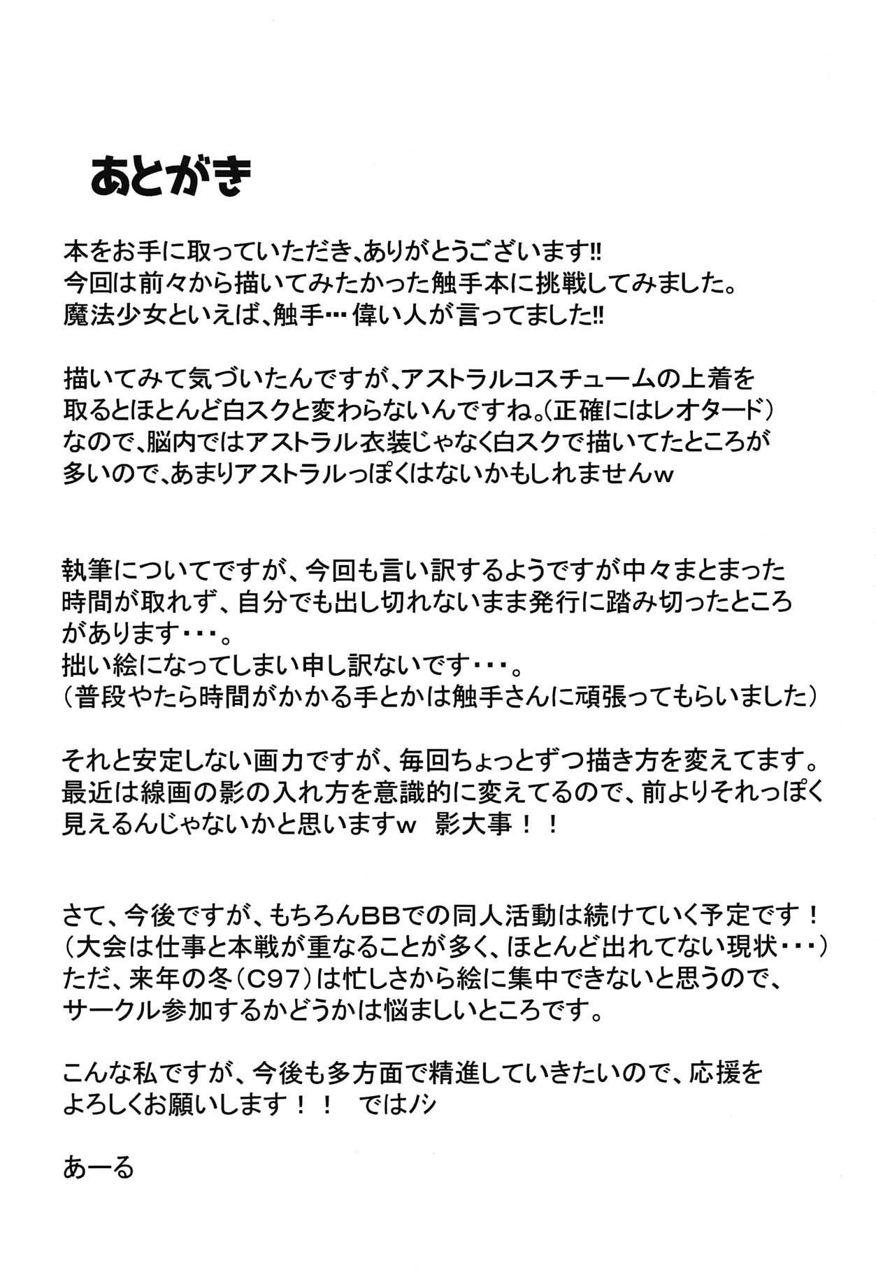 Mahou Shoujo to Ieba Shokushu Play 7