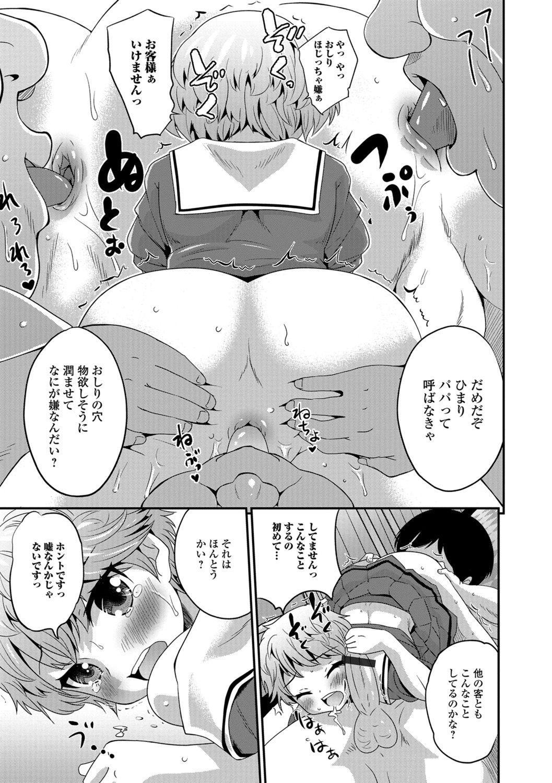 Mesuiki! Tateware Otokonoko 129
