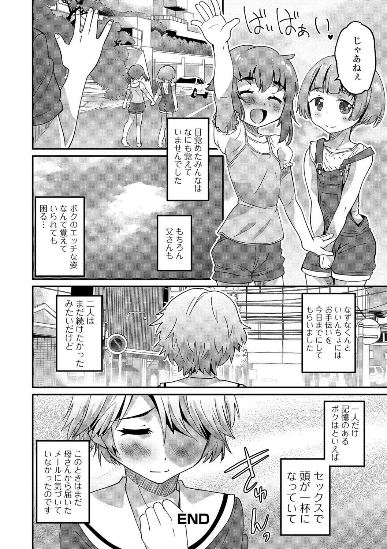 Mesuiki! Tateware Otokonoko 156