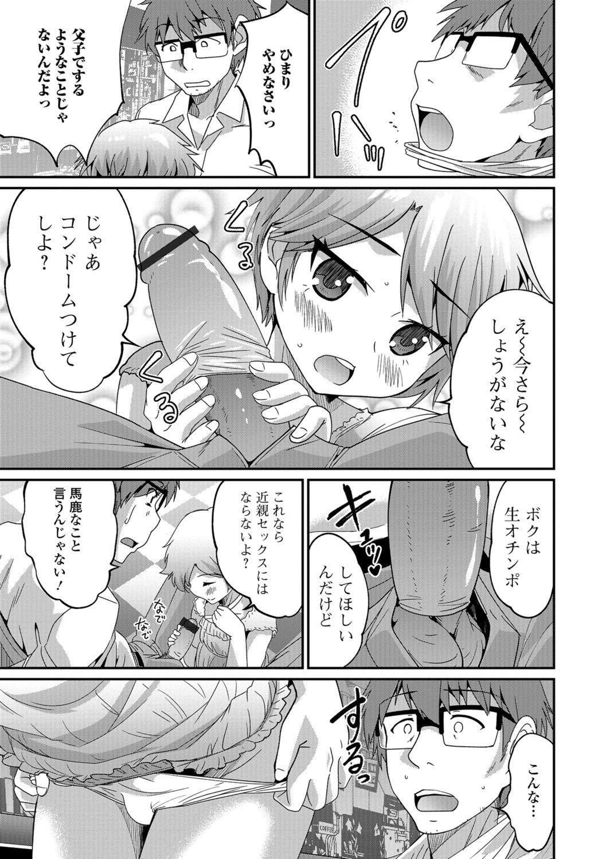Mesuiki! Tateware Otokonoko 167