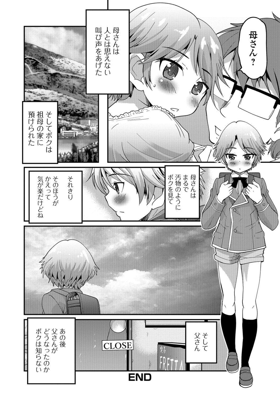 Mesuiki! Tateware Otokonoko 176