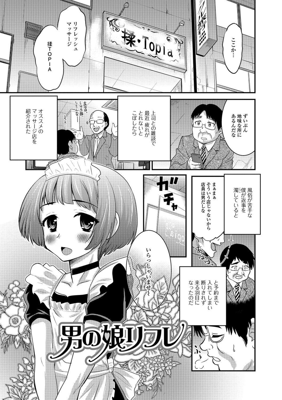 Mesuiki! Tateware Otokonoko 177