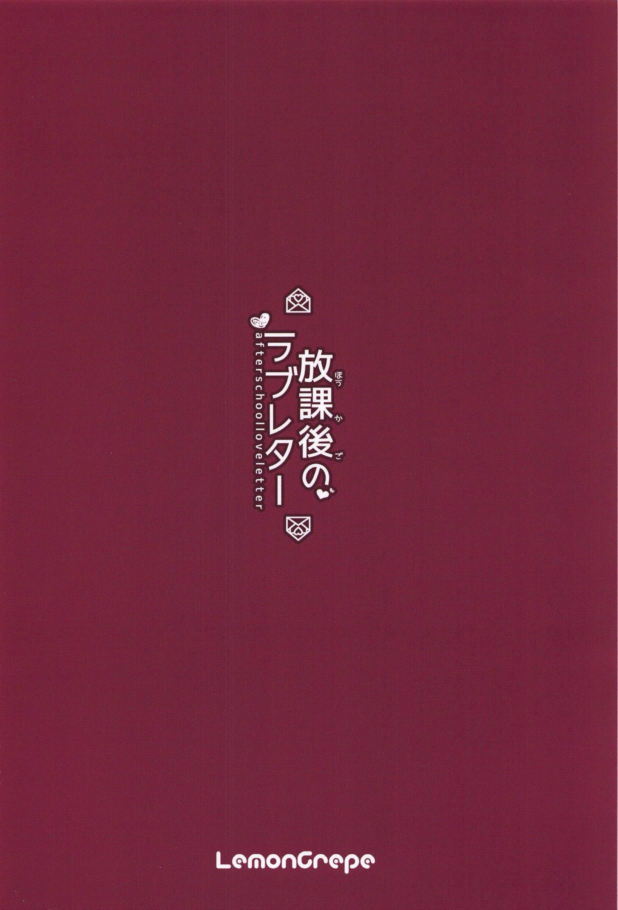 Houkago no Love Letter 31