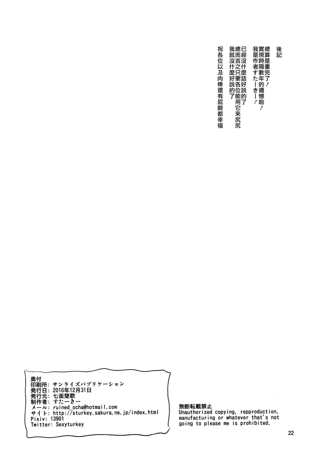 Honoo no Majo ni Oshiri Ijirareru Hon | 被炎之魔女玩弄屁股的本本 20