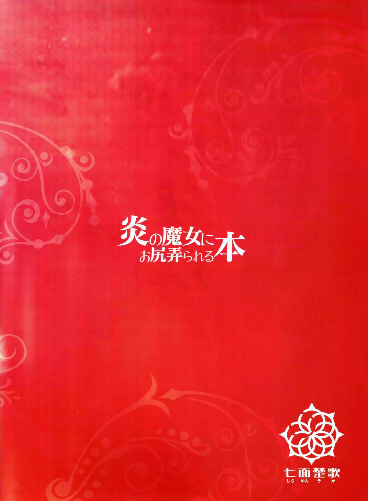 Honoo no Majo ni Oshiri Ijirareru Hon | 被炎之魔女玩弄屁股的本本 21
