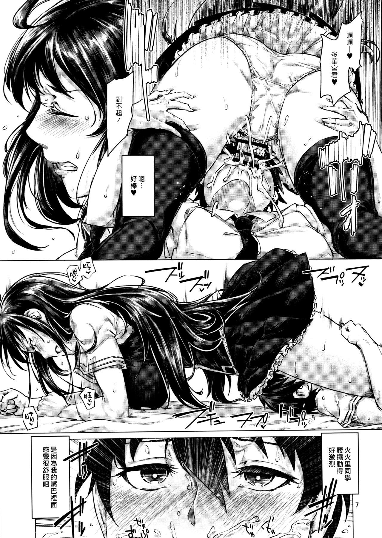 Honoo no Majo ni Oshiri Ijirareru Hon | 被炎之魔女玩弄屁股的本本 5
