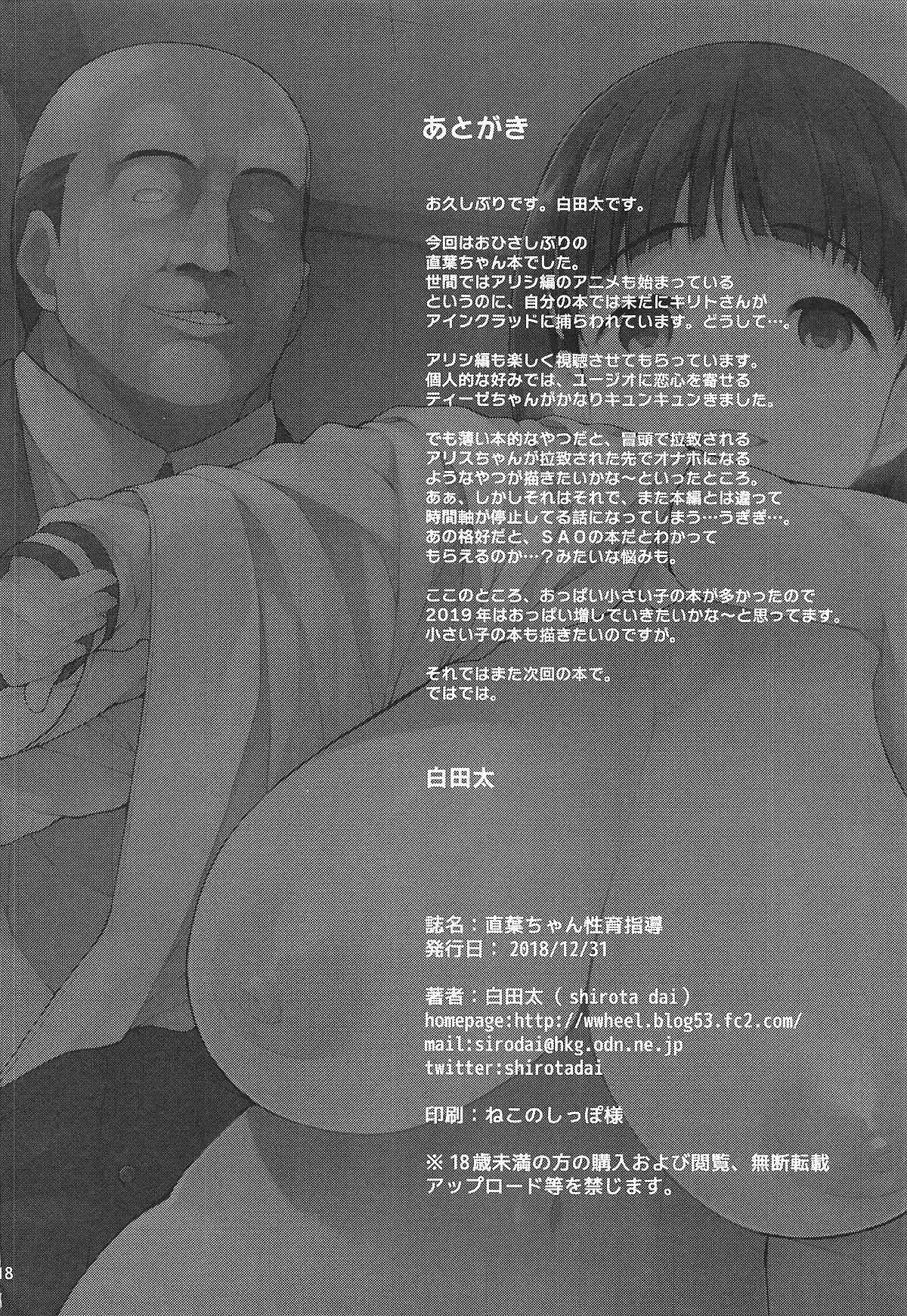 (C95) [waterwheel (Shirota Dai)] Suguha-chan Seiiku Shidou | Suguha-chan's Sexual Guidance (Sword Art Online) [English] {Doujins.com} 17