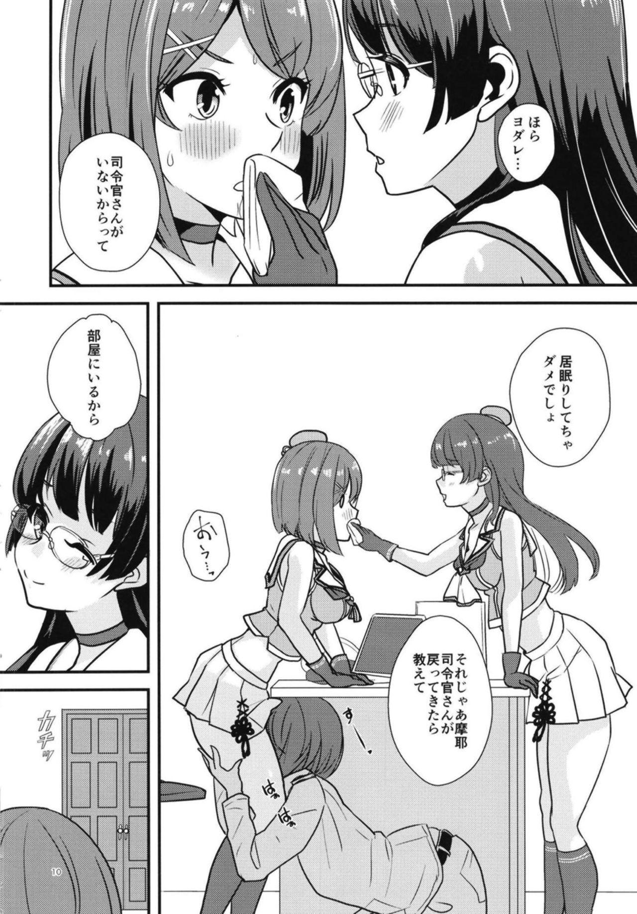 Shinmai Teitoku dakara Maya-sama ni Kawaigatte Moraitai 8