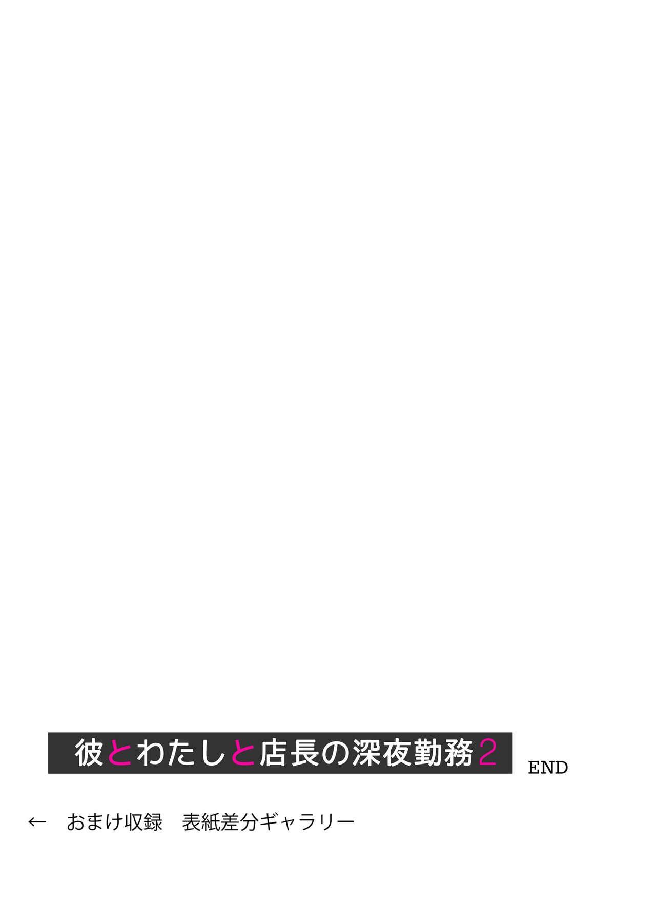 Kare to Watashi to Tenchou no Shinya Kinmu 2 65