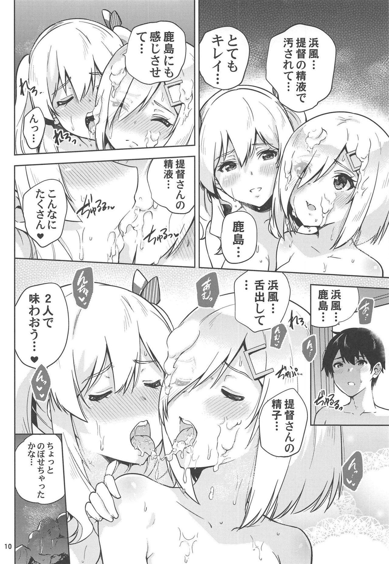 (C95) [sarfatation (Sarfata)] Onsen Yukata na Kashima-san to Hamakaze-san to. (Kantai Collection -KanColle-) 10
