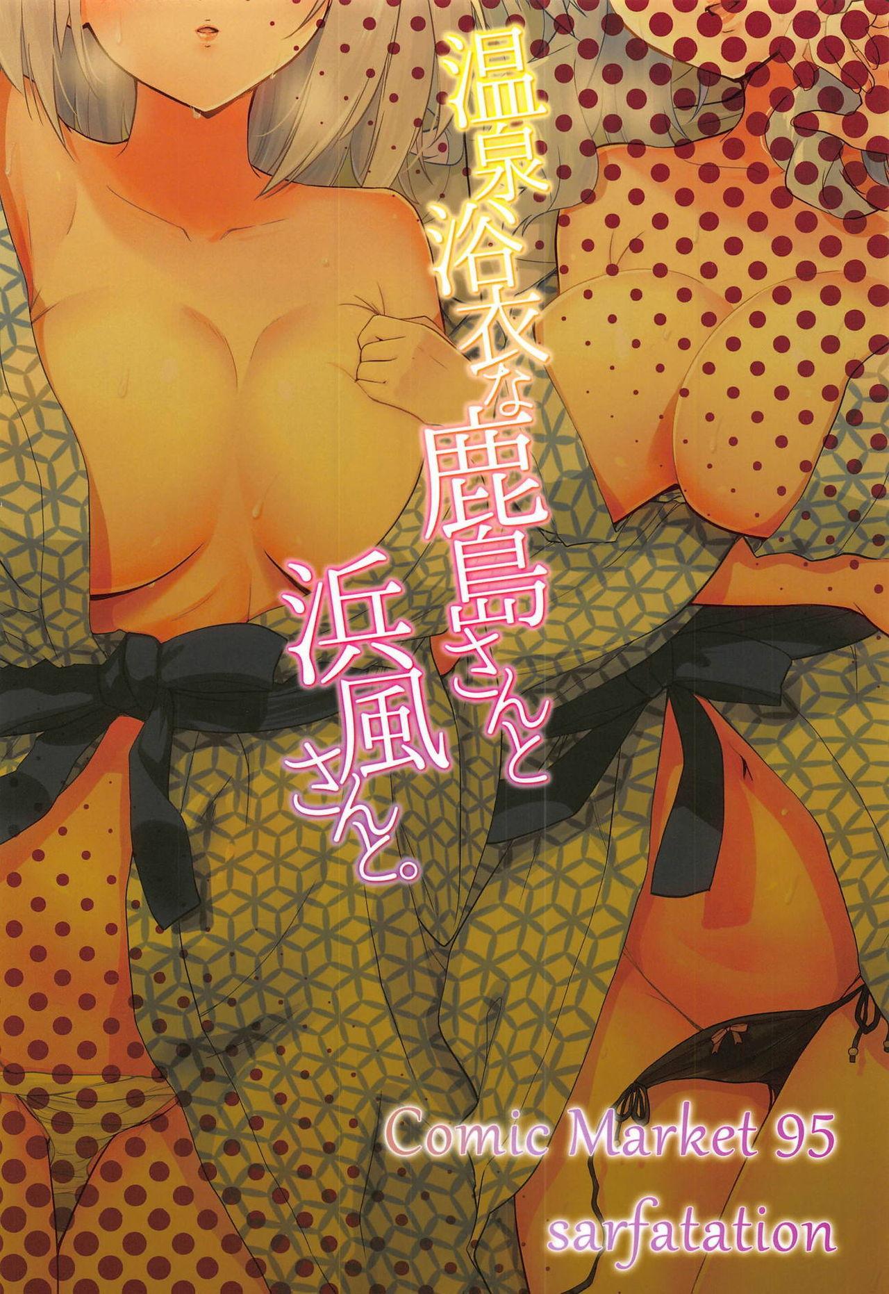 (C95) [sarfatation (Sarfata)] Onsen Yukata na Kashima-san to Hamakaze-san to. (Kantai Collection -KanColle-) 25