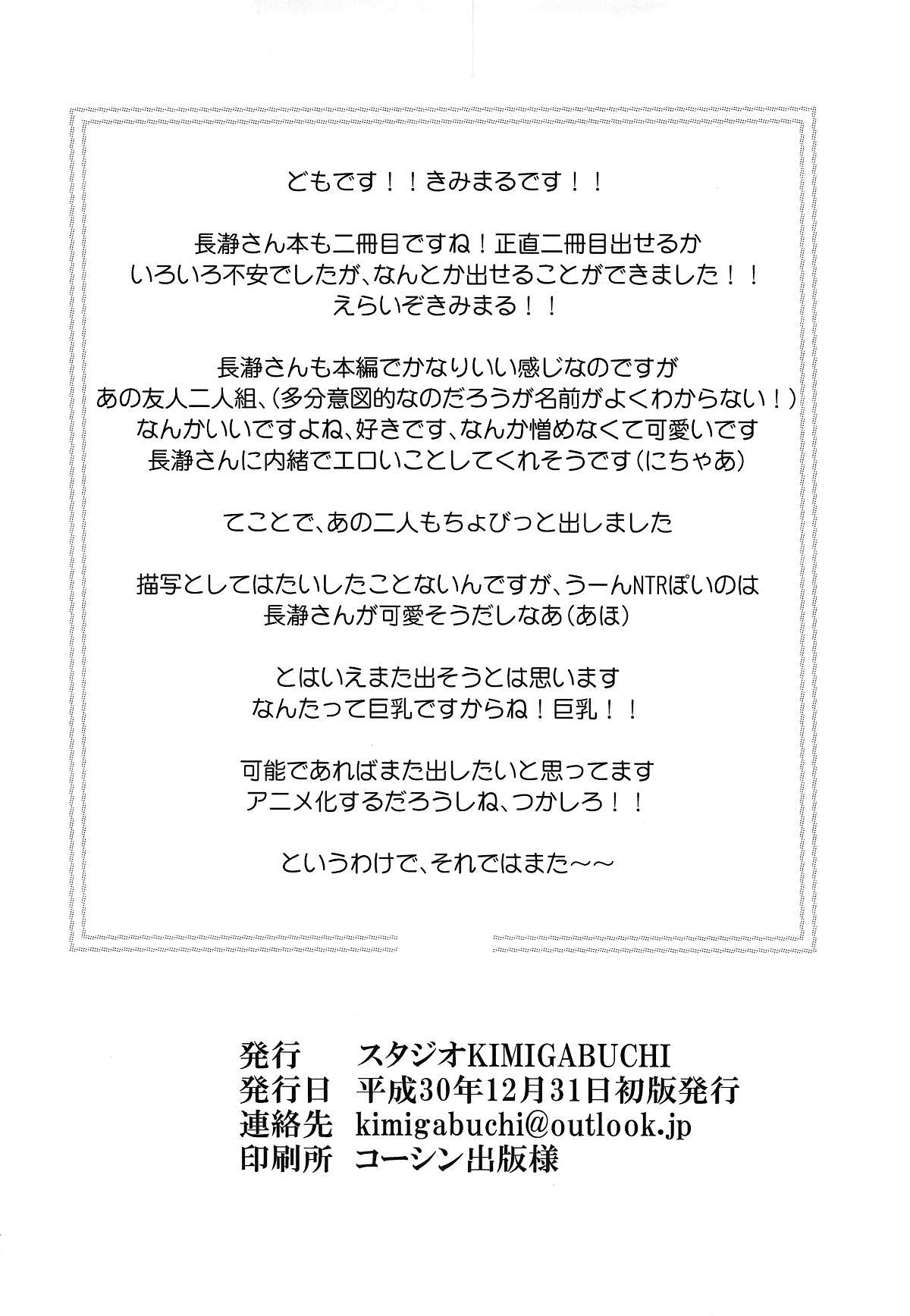 (C95) [Studio KIMIGABUCHI (Kimimaru)] Ijirimakutte, Nagatoro-san 2 | Don't play with me, Nagatoro-san 2 (Ijiranaide, Nagatoro-san) [English] [Naizuri | VenEttore] 20