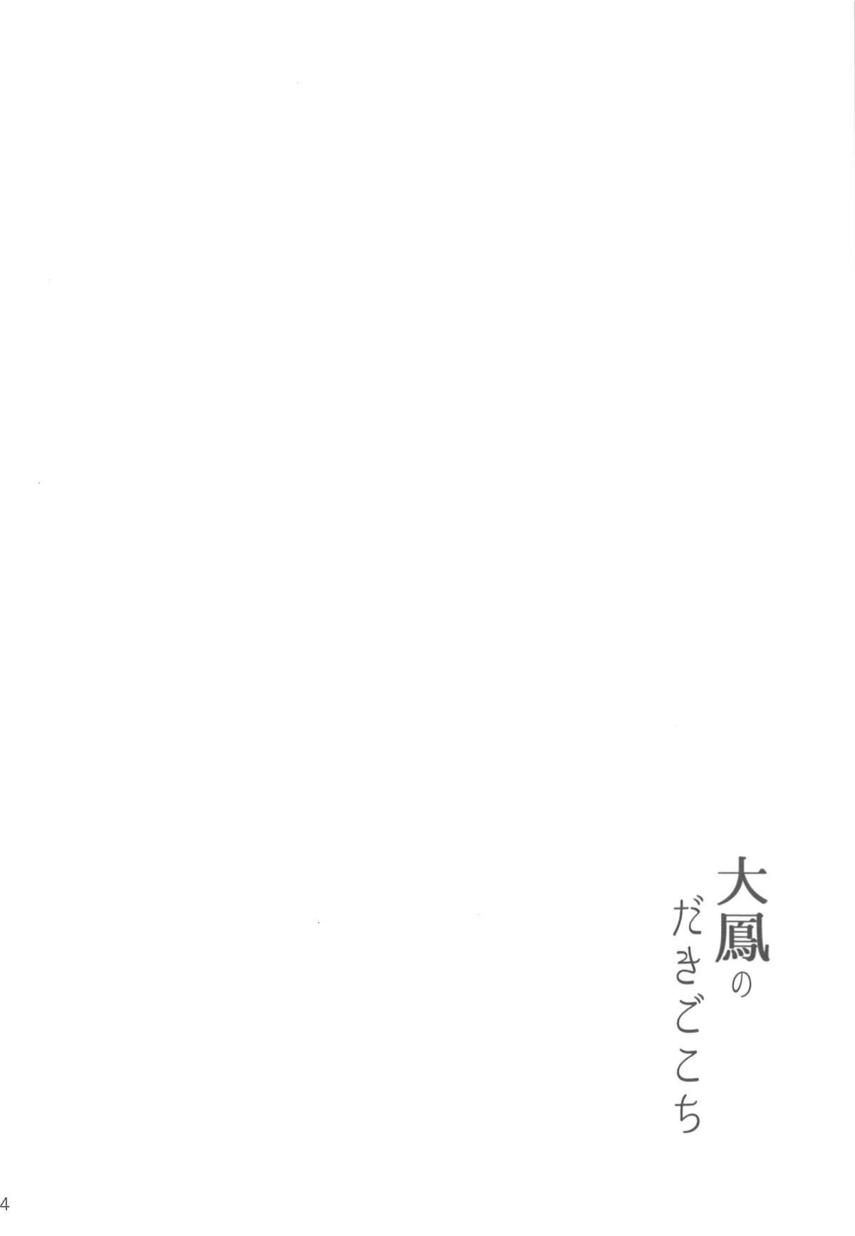Taihou no Dakigokochi 12