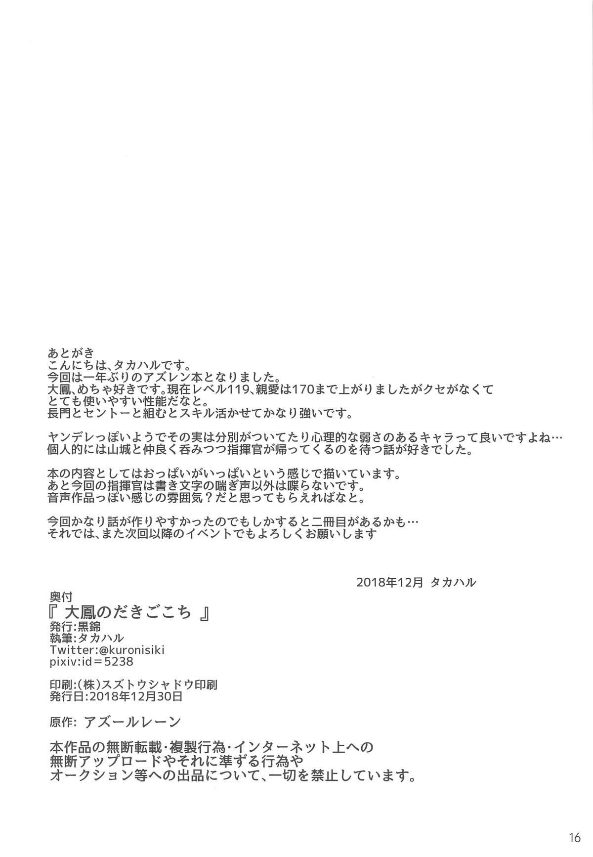 Taihou no Dakigokochi 14