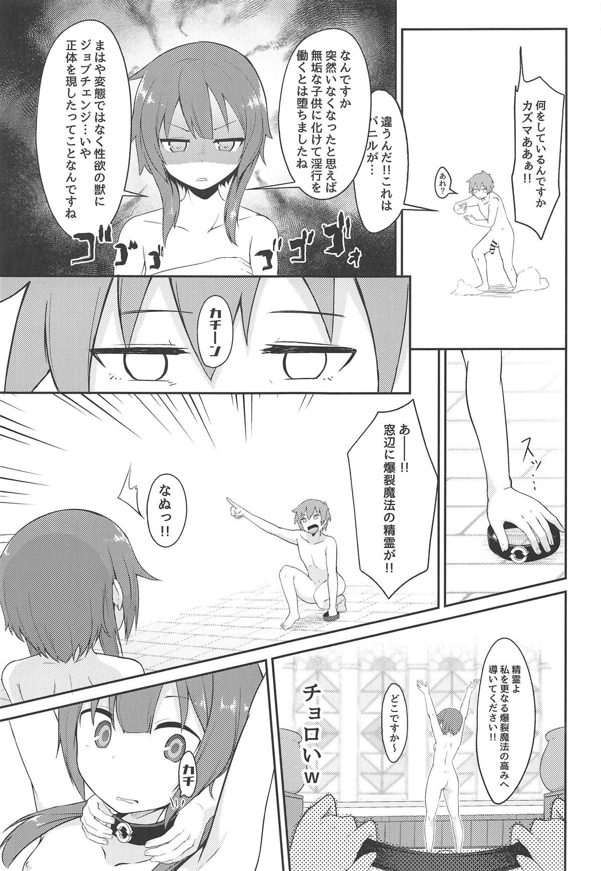 Lolikko Megumin o Kouryaku Seyo! 13