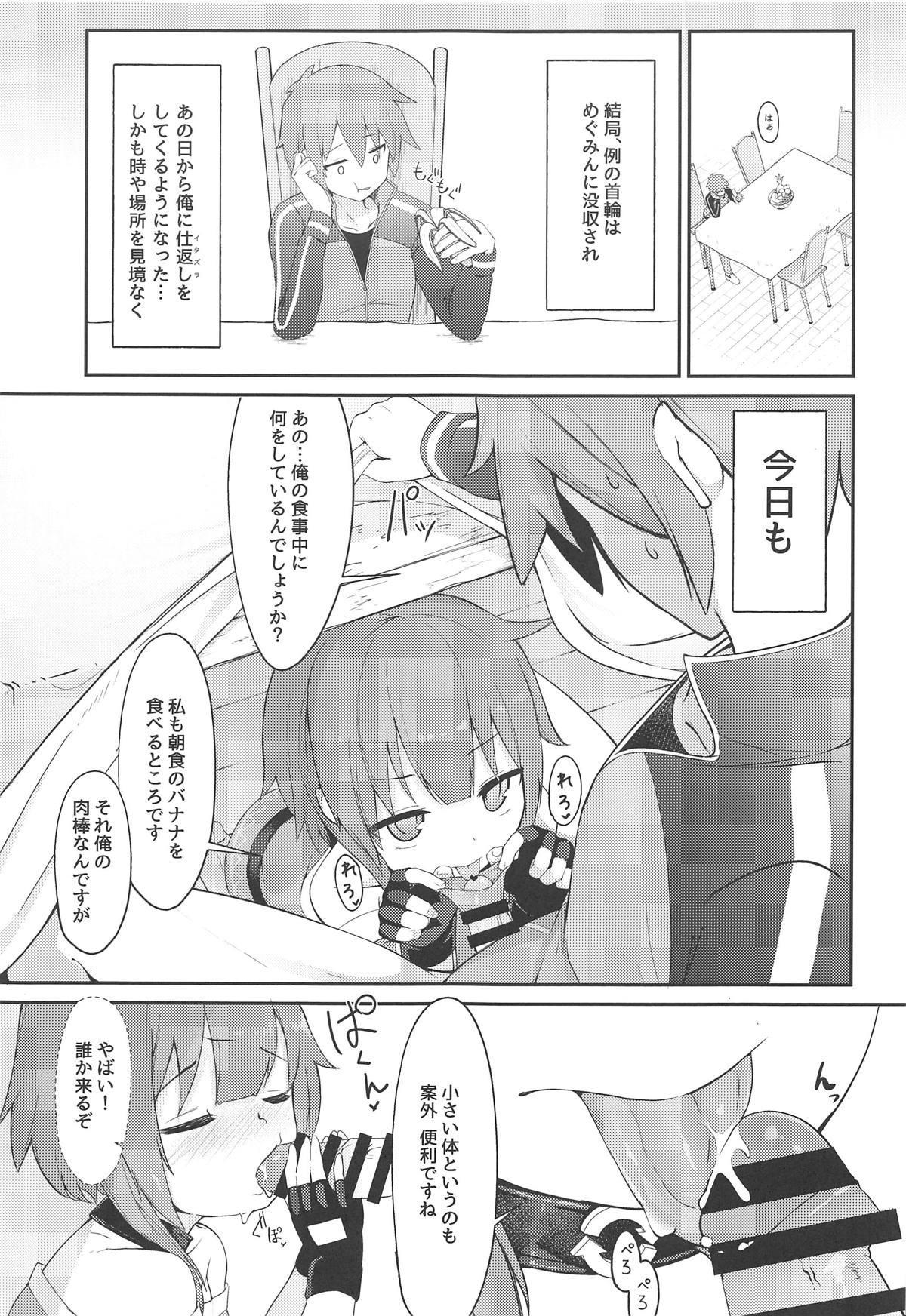 Lolikko Megumin o Kouryaku Seyo! 17
