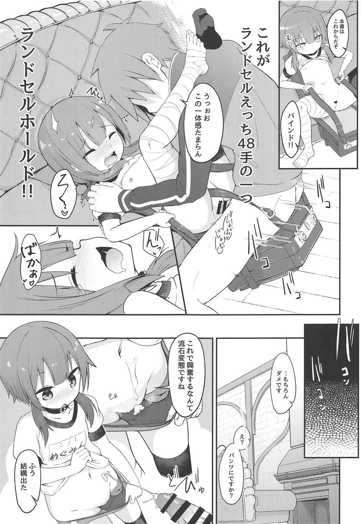 Lolikko Megumin o Kouryaku Seyo! 21