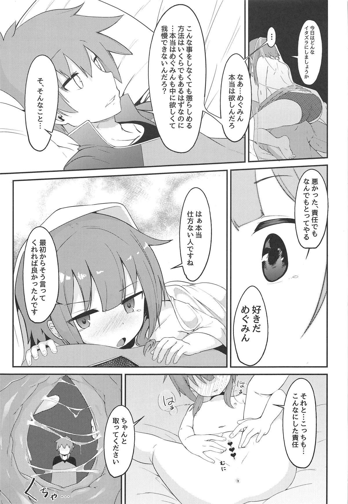 Lolikko Megumin o Kouryaku Seyo! 23
