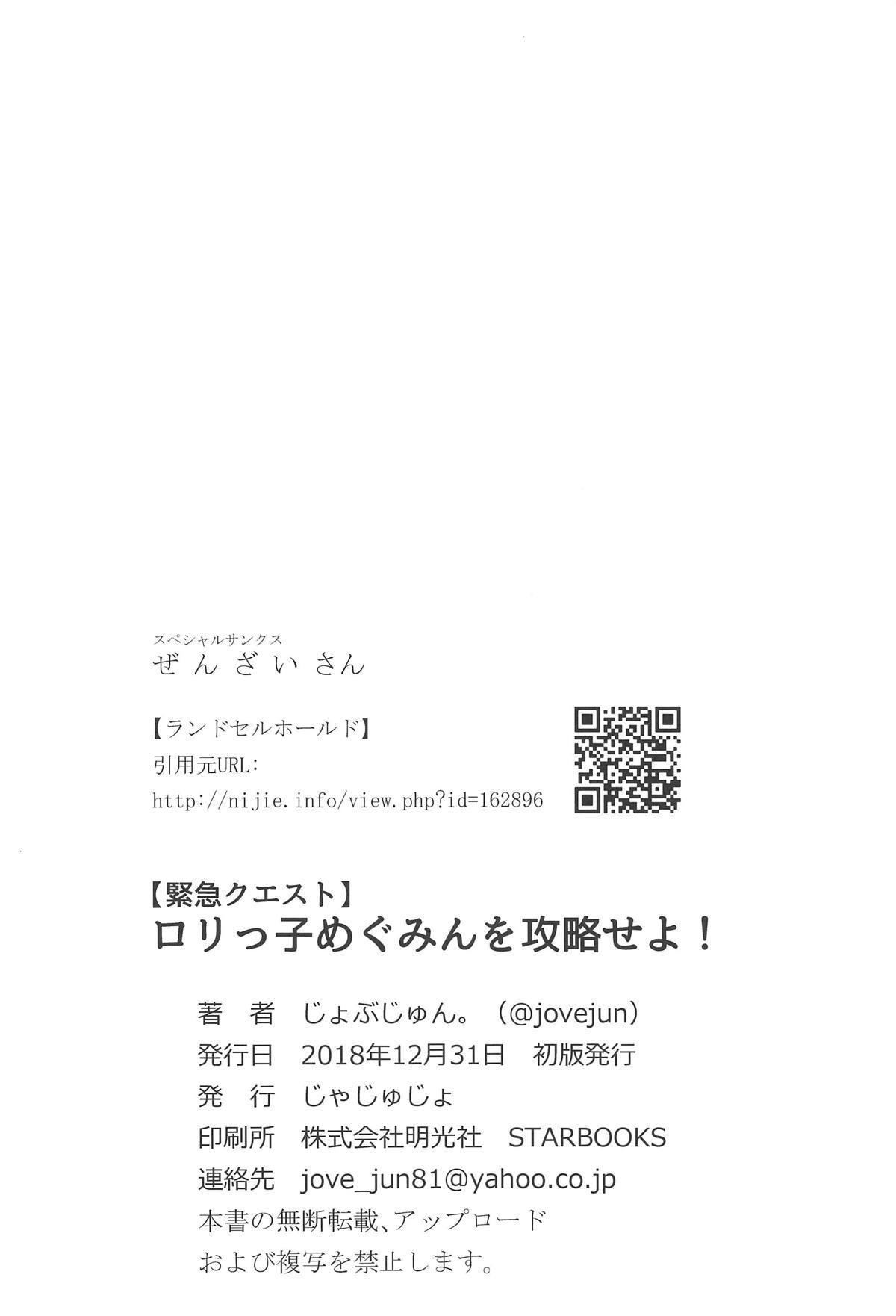Lolikko Megumin o Kouryaku Seyo! 28