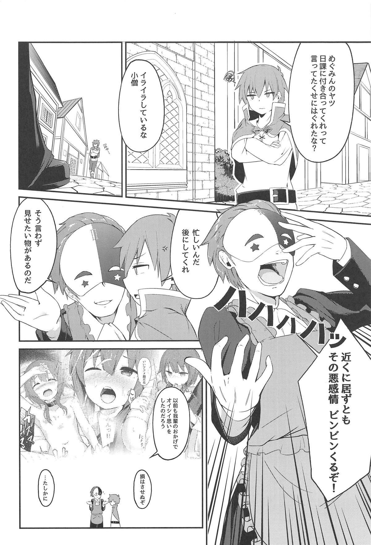Lolikko Megumin o Kouryaku Seyo! 2