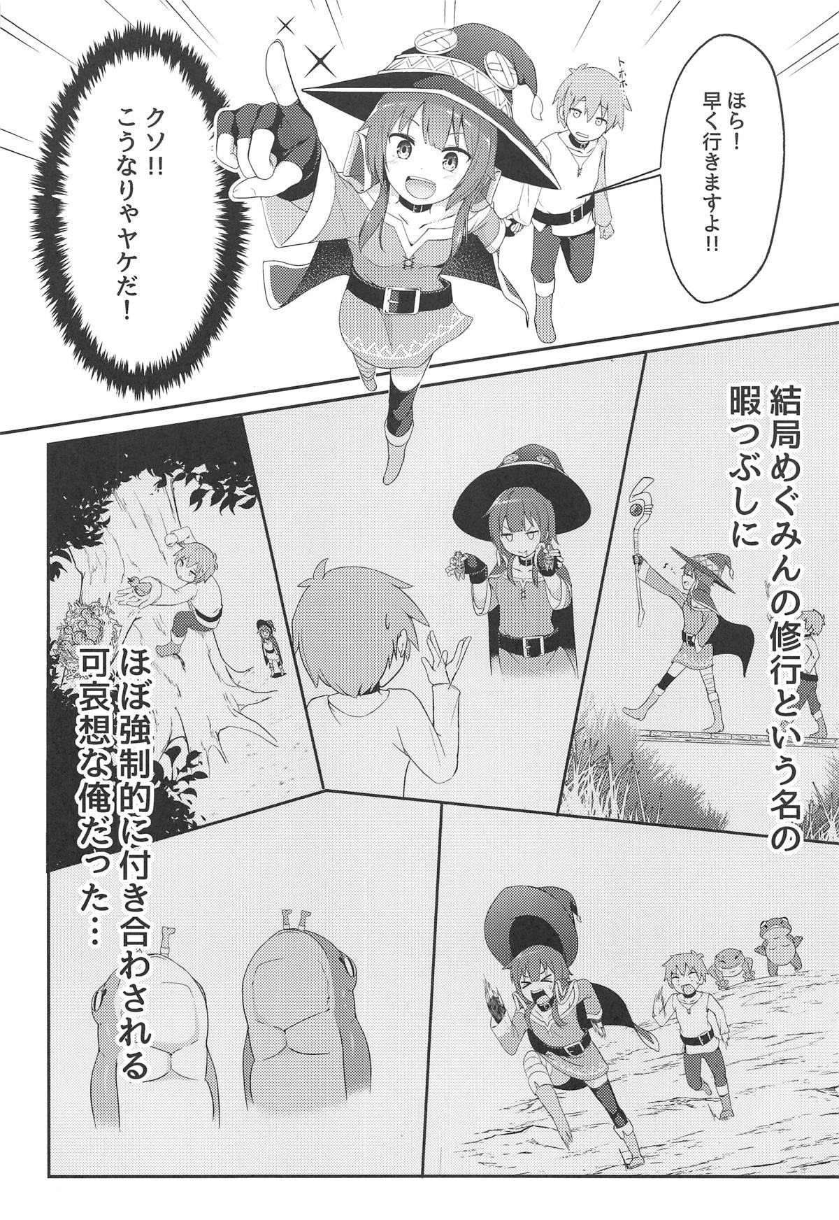 Lolikko Megumin o Kouryaku Seyo! 6
