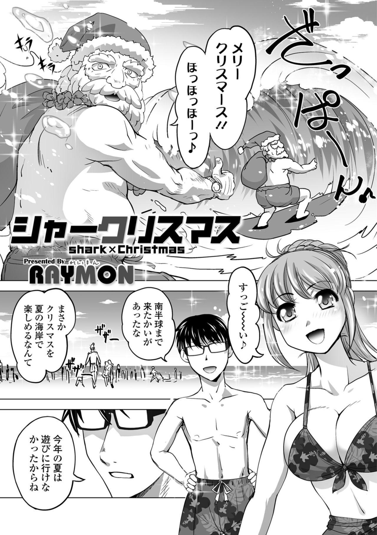 COMIC Shigekiteki SQUIRT!! Vol. 09 120
