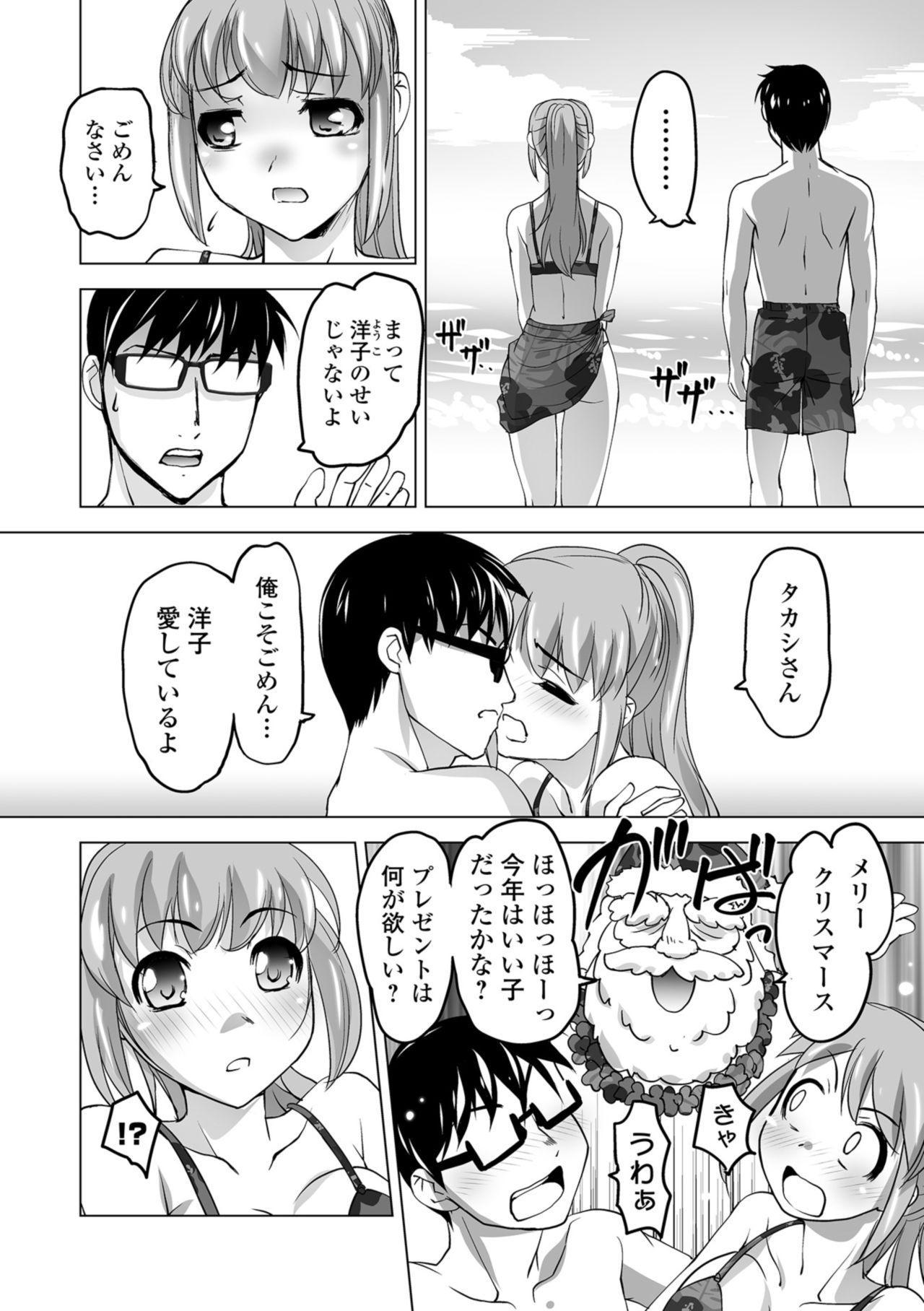 COMIC Shigekiteki SQUIRT!! Vol. 09 121