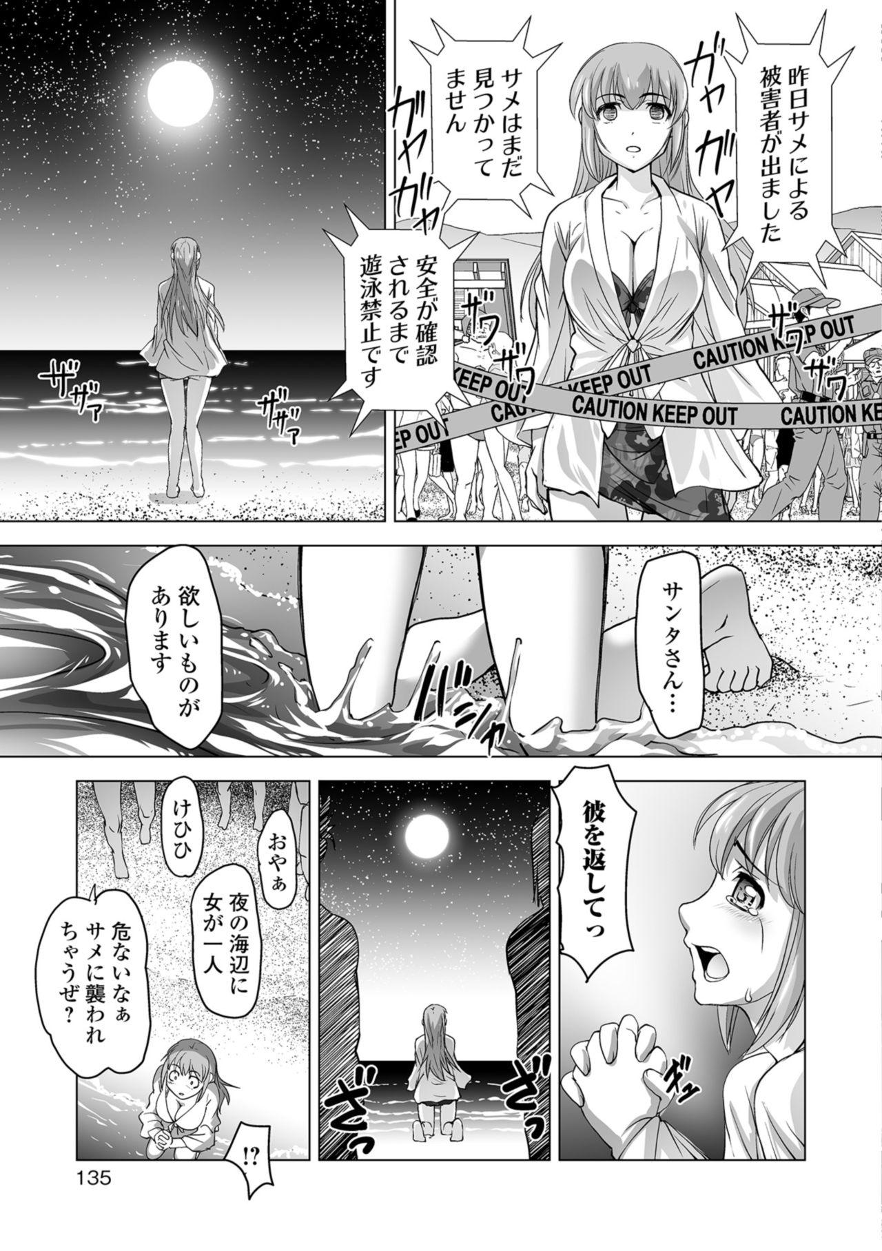 COMIC Shigekiteki SQUIRT!! Vol. 09 126