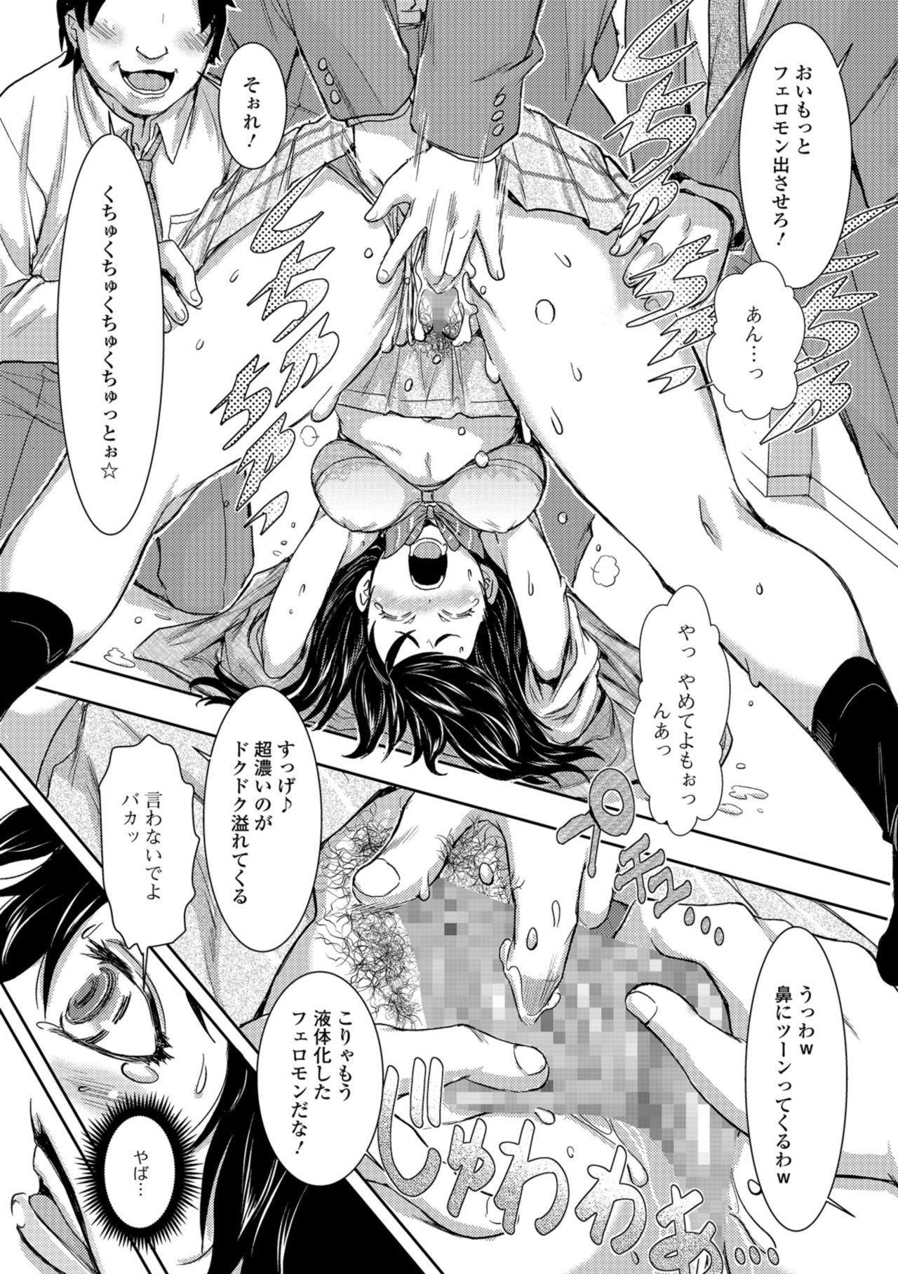 COMIC Shigekiteki SQUIRT!! Vol. 09 13