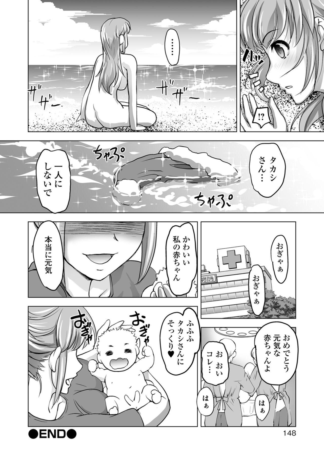 COMIC Shigekiteki SQUIRT!! Vol. 09 139