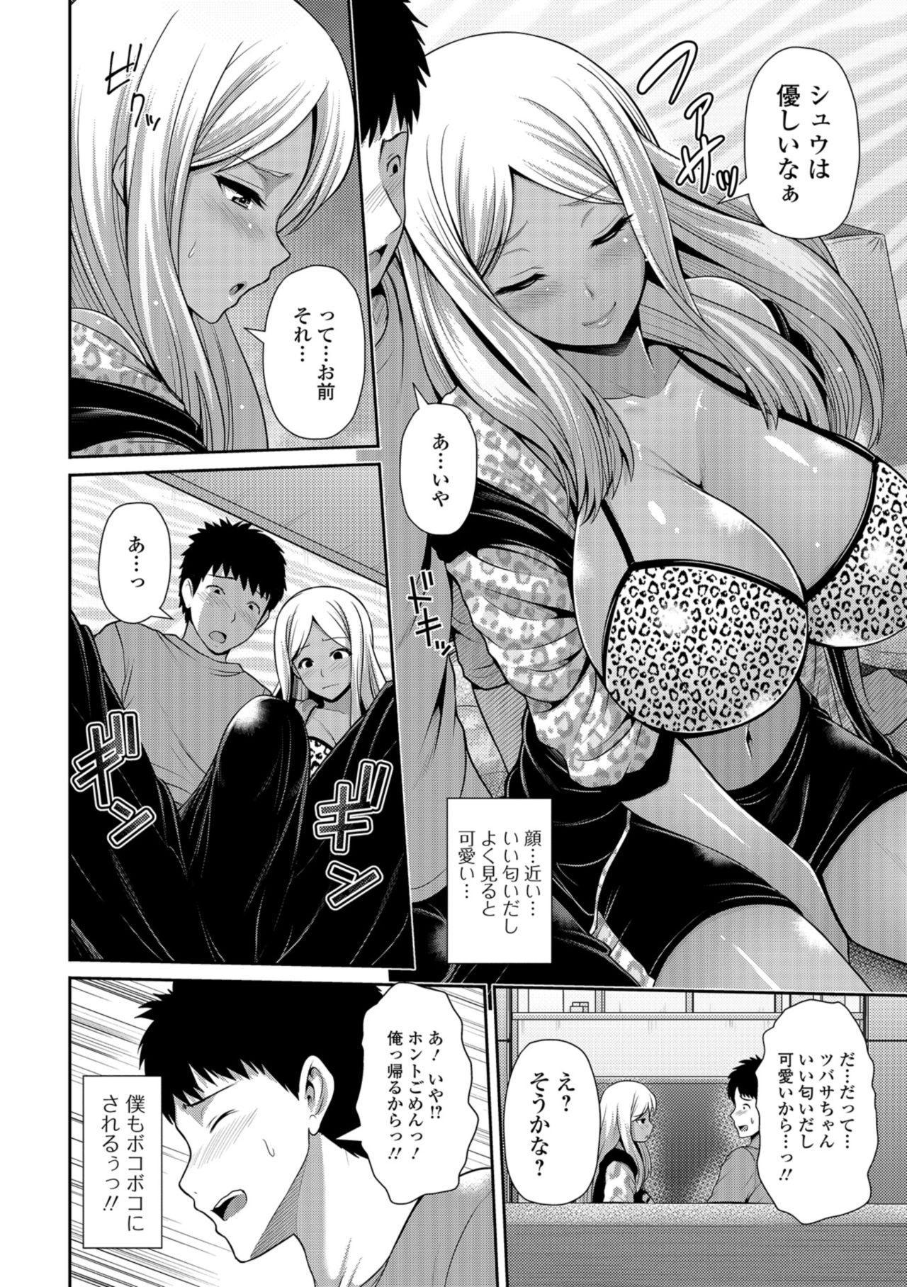 COMIC Shigekiteki SQUIRT!! Vol. 09 143