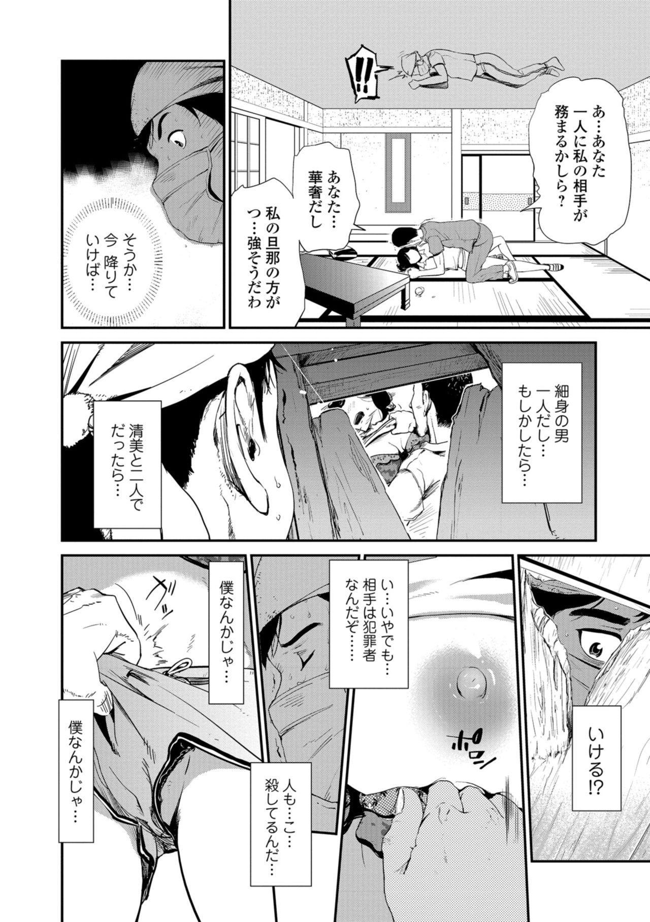 COMIC Shigekiteki SQUIRT!! Vol. 09 167