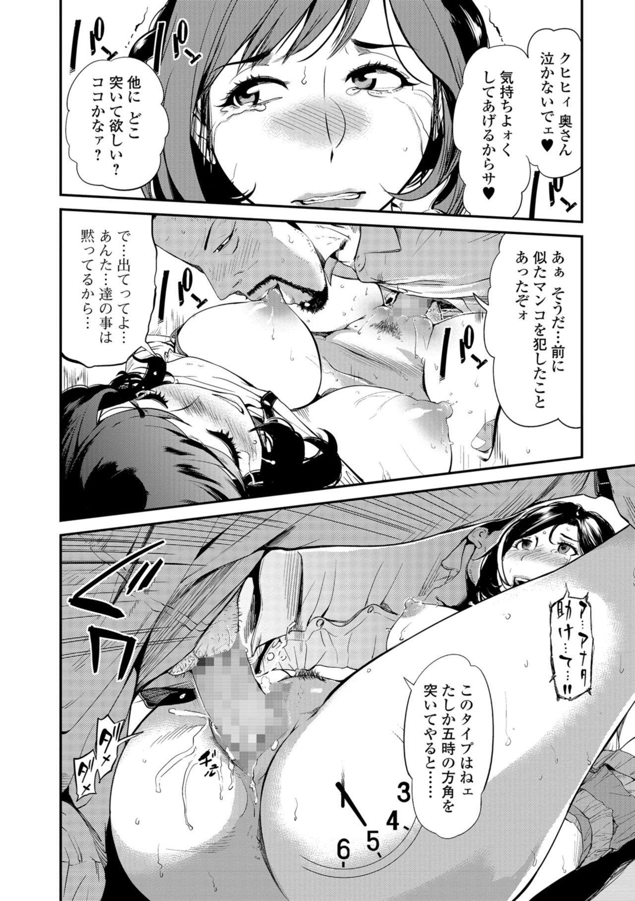 COMIC Shigekiteki SQUIRT!! Vol. 09 173