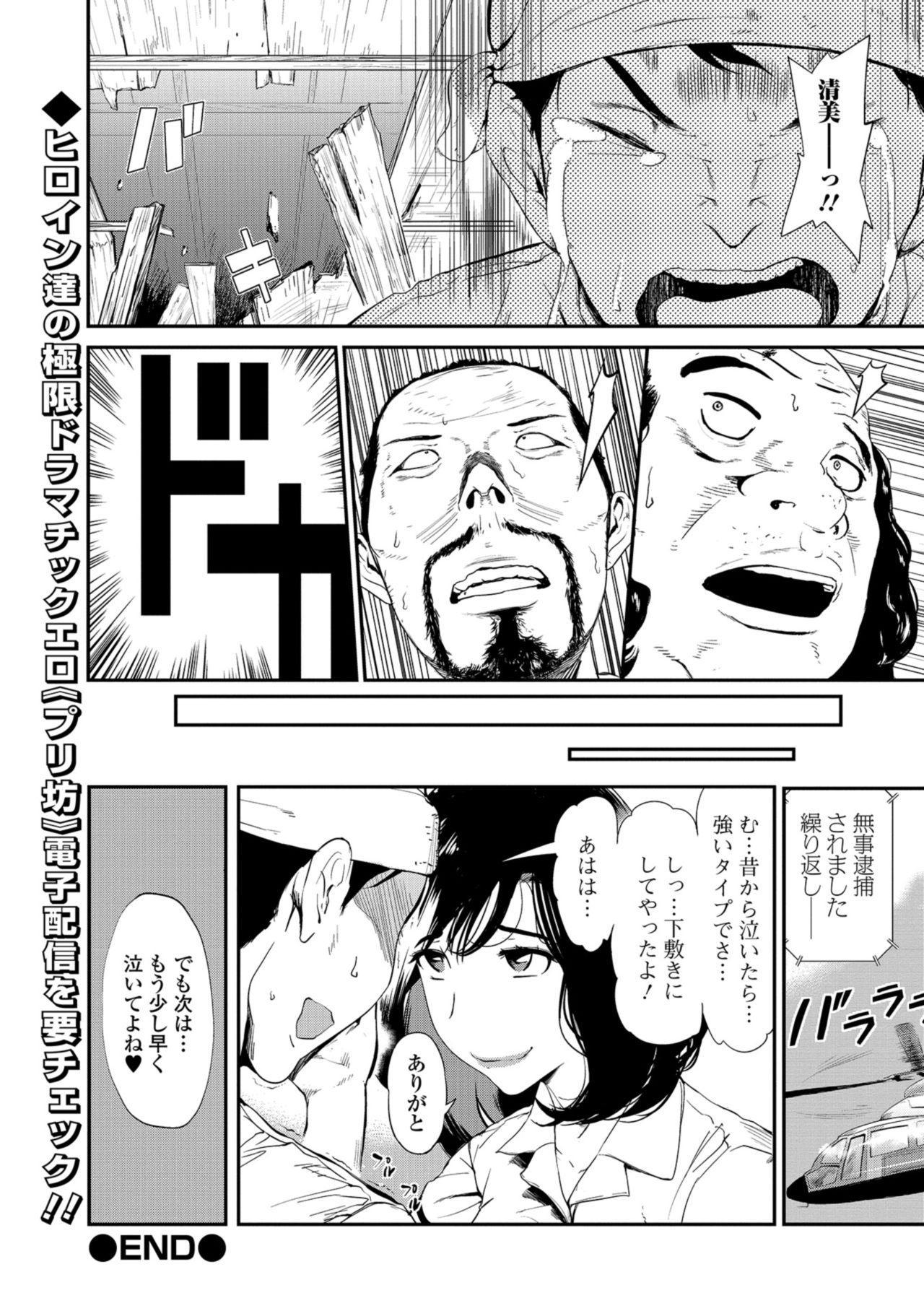 COMIC Shigekiteki SQUIRT!! Vol. 09 179