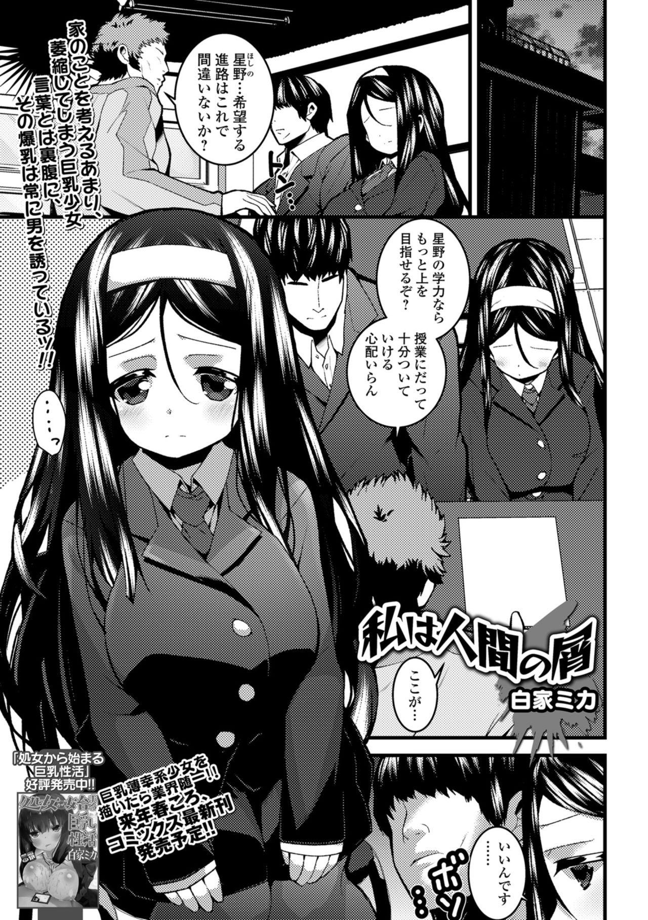COMIC Shigekiteki SQUIRT!! Vol. 09 180