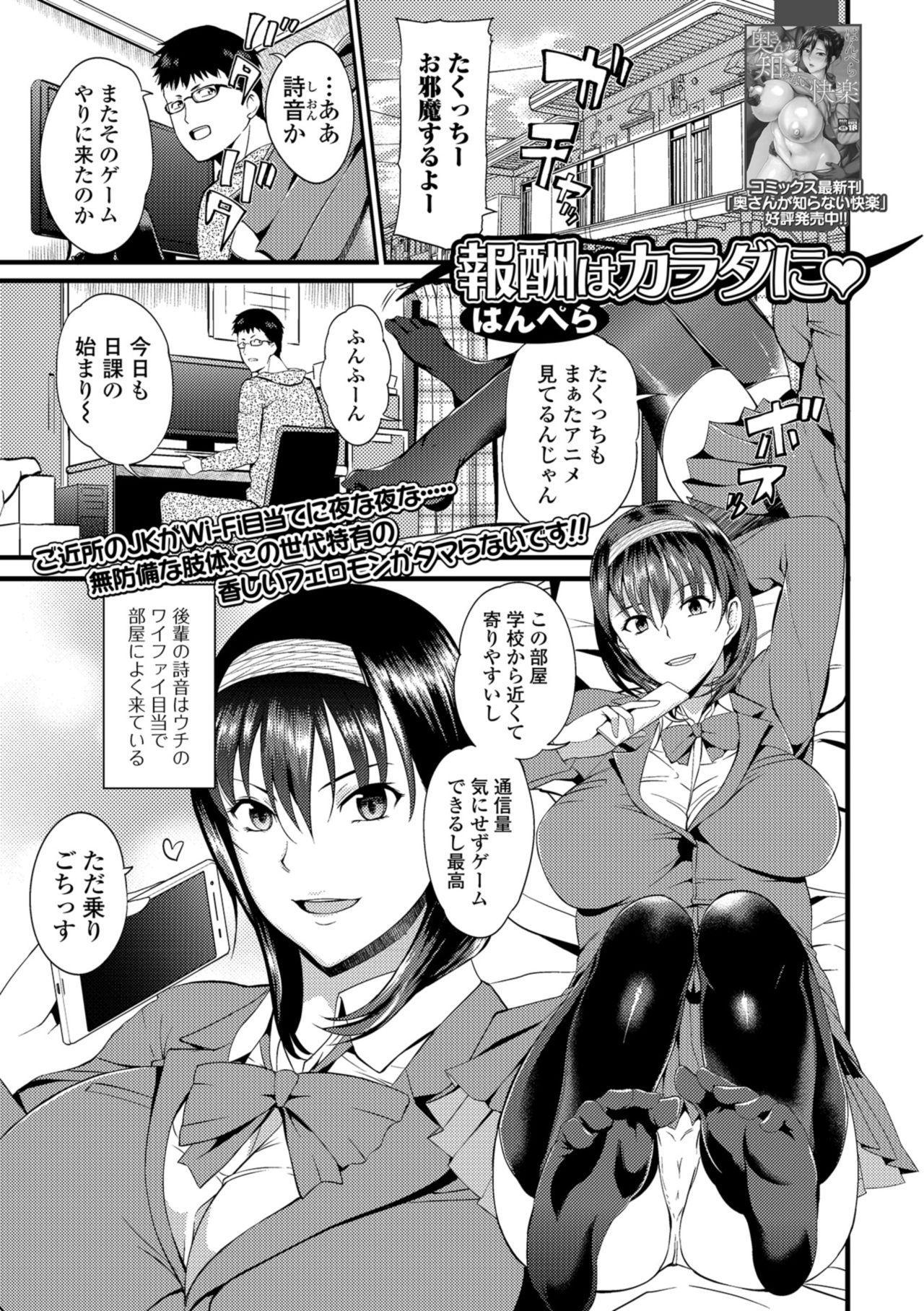 COMIC Shigekiteki SQUIRT!! Vol. 09 198